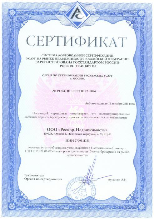 """""""Информационные системы """" стали обладателями сертификата, подтверждающего высокий статус агентства недвижимости."""